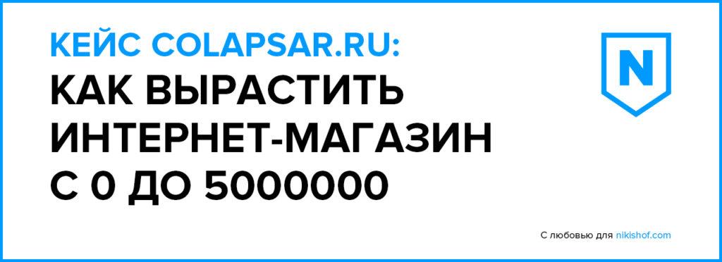 Кейс сolapsar.ru: Как вырастить интернет-магазин с 0 до 5 000 000 руб.