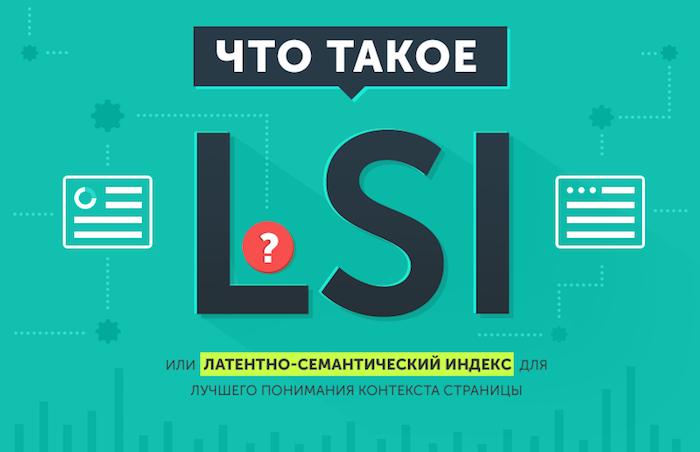 LSI-kopirayting