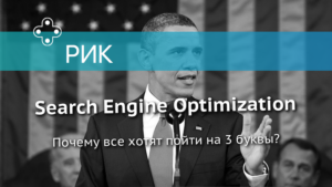 Search engine optimization - презентация для курса РИК по SEO
