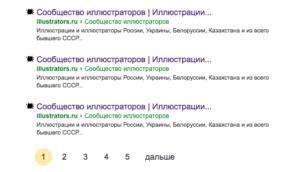 Пример лишних страниц листинга illustrators.ru в индексе Яндекса