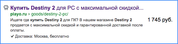 Пример поискового сниппета магазина в Яндексе