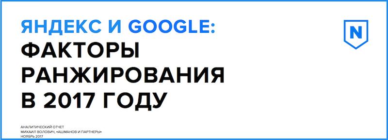 Факторы ранжирования Яндекс и Google
