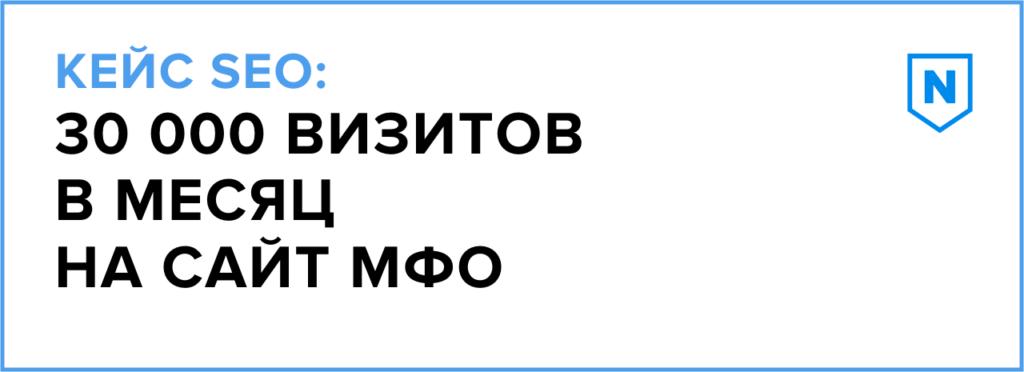 Кейс SEO: 30 000 визитов в месяц на сайт МФО