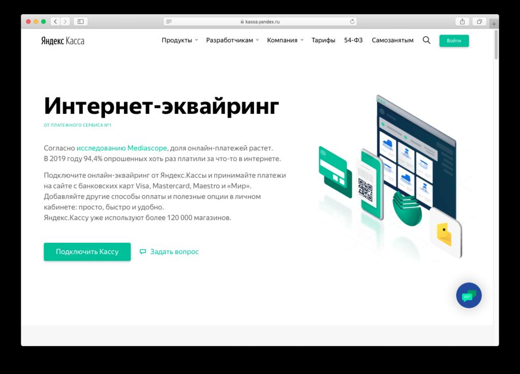 Страница сайта Яндекс Касса