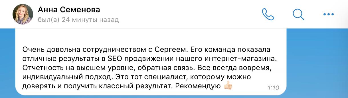 Отзыв Анны Семеновой из Эксмо