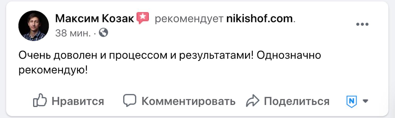 Отзыв Максима Козака из Альфреда