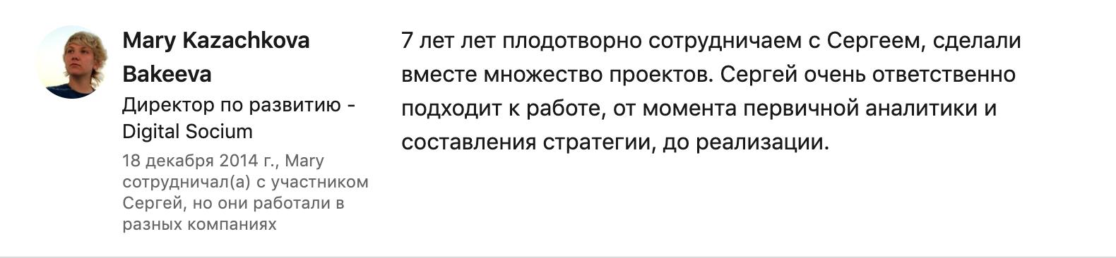 Отзыв Марии Казачковой из агентства Digital Socium
