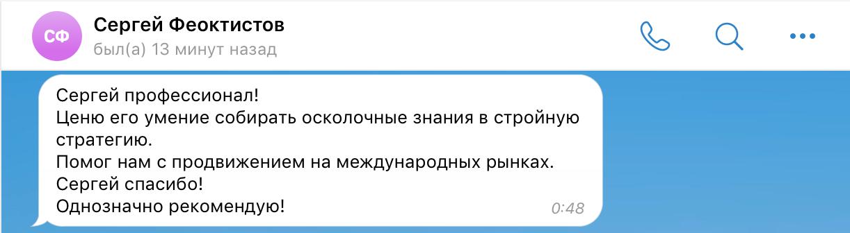 Отзыв Сергея Феоктистова из Сбербанка